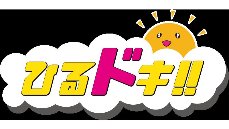 ひるDoki